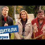 Сериал РОДИТЕЛИ – 19 Серия. Интересный сериал для семейного просмотра