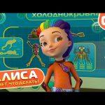 Алиса знает, что делать! – Равновесие (4 серия)