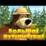 Маша и Медведь – Большое путешествие (Трейлер 2)