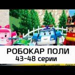 Робокар Поли – Все серии мультика на русском – Сборник 8 (43-48 серии)