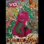Barney – Forest Sounds [Hebrew]|