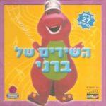 Hashirim Shel Barney (Part 2)