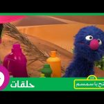 Iftah Ya Simsim Premier Episode Clip – افتح_يا_سمسم العرض الأول#