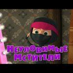 Маша и Медведь – Неуловимые мстители (Серия 51)