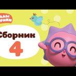 Малышарики – все серии подряд – Сборник 4 | Обучающий мультик для детей 0 до 4 лет