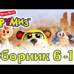 ВРУМИЗ (VROOMIZ) – Сборник мультфильмов 6-10 серии