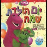 Yom Huledet Sameach (Part 3)|ברני: יום הולדת שמח  – חלק 3