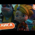 Алиса знает, что делать! – Взрывные детишки (9 серия) Новый мультик!