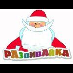 Развивайка: С Новым Годом! Большой новогодний сборник развивающих мультфильмов