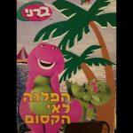 Barney – Pleasant Sailing [Hebrew]|החברים של ברני – הפלגה נעימה