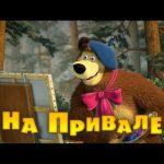 Маша и Медведь – На привале (57 серия) Премьера новой серии!