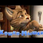 Маша и Медведь – Кошки-мышки (58 серия) Премьера новой серии!