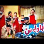 بابا راح فين – سجى حماد ورنده صلاح 2014| قناة كراميش الفضائية Karameesh Tv