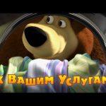 Маша и Медведь – К вашим услугам! (60 серия) Новая серия! Премьера!