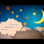 فاصل رمضان الثاني عشر بايقاع| قناة كراميش الفضائية Karameesh Tv