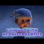 Маша и Медведь – С любимыми не расставайтесь (61 серия) Новая серия!