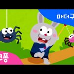 Little Miss Muffet | Mother Goose | Nursery Rhymes | PINKFONG Songs for Children
