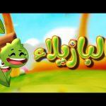 البازيلاء – طيور بيبي | Toyor Baby