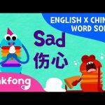 Feeling (心情) | English x Chinese Word Songs | Pinkfong Songs for Children