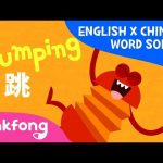Action (动作) | English x Chinese Word Songs | Pinkfong Songs for Children