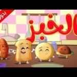 الخبز (بدون إيقاع) – طيور بيبي | Toyor Baby