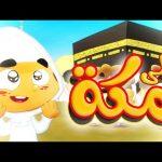 إلى مكة – طيور بيبي | Toyor Baby
