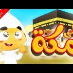 إلى مكة (بدون إيقاع) – طيور بيبي | Toyor Baby