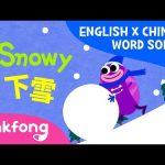 Windy Snowy (刮风 下雪) | English x Chinese Word Songs | Pinkfong Songs for Children