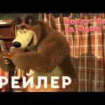 Маша и Медведь  – Вокруг света за один час ✈️ (Трейлер)