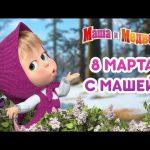 Маша и Медведь – 8 Марта с Машей! 🌷