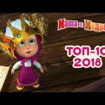 Маша и Медведь – Топ 10 🎬 Лучшие серии 2018 года