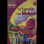 Barney's Train (Who's Who on the Choo Choo and Tree-Mendous Trees) [Greek] – VHS