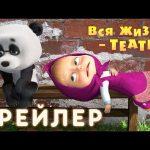 Маша и Медведь – Вся жизнь – театр 🤩(Трейлер)