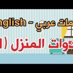 أدوات المنزل (1) House Tools | كلمات عربي – English | طيور بيبي Toyor Baby