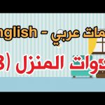 أدوات المنزل (3) House Tools | كلمات عربي – English | طيور بيبي Toyor Baby