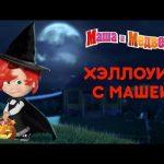 Маша и Медведь – Halloween с Машей!🎃 Самые страшные серии