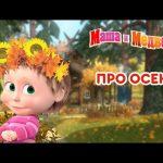 Маша и Медведь – 🍂 Про Осень 🍁 Сборник мультфильмов