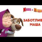 Маша и Медведь – Маша как Мама! 👼 Добрые мультики про заботливую Машу 🍼