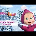 Машины сказки – Сборник зимних сказок для детей! ☃️  Мультфильмы про зиму! ❄️